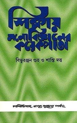 Sikshay Manobignaner kayek Pata (Bengali)