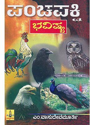 Panchapakshi Bhavishya (Kannada)
