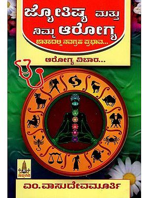 Jyothisya Mathu Nimma Arogya (Kannada)