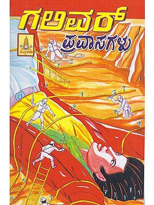 Guliver Pravaasagalu (Kannada)