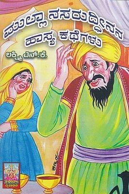 Mulla Nasaruddinana Haasya Kathegalu (Kannada)