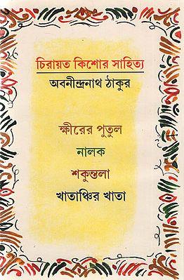 Chirayito Kishore Sahitya - Abanindranath (Bengali)