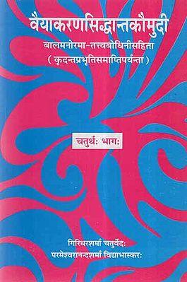 वैयाकरण सिद्धान्त कौमुदी: Vaiyakarana Siddhanta Kaumudi (Vol-IV)