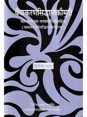 वैयाकरण सिद्धान्त कौमुदी: Vaiyakarana Siddhanta Kaumudi (Vol-II)