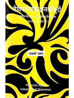 वैयाकरण सिद्धान्त कौमुदी: Vaiyakarana Siddhanta Kaumudi (Vol-I)