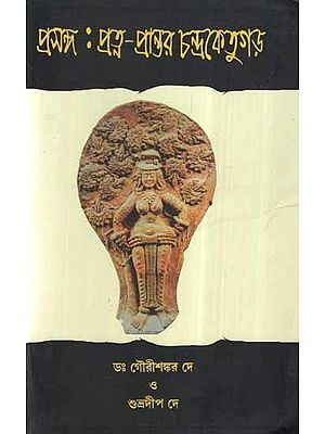 Prasanga- Pratna Prantar Chandraketugarh (Bengali)