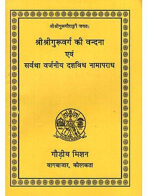 श्री श्रीगुरुवर्ग की वन्दना एवं सर्वथा वर्जनीय दशविध नामापराध - Shri Shri Guruvarg Ki Vandana Evam Sarvatha Varjaneey Dashavidh Naamaaparaadh