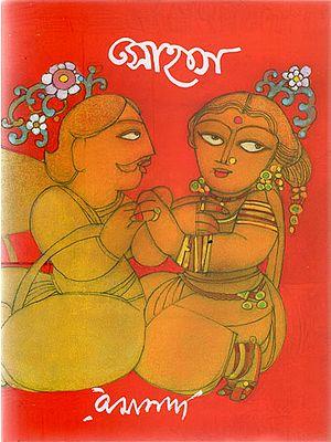 Sohaag - The Art Book (Bengali)