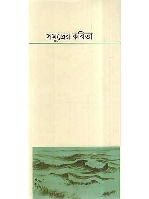 Sumudrayer kabita In Bengali (Poetry)