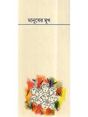 Manusher Mukh In Bengali (Stories)
