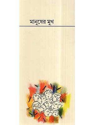 Manusher Mukh In Bengali (Stories)