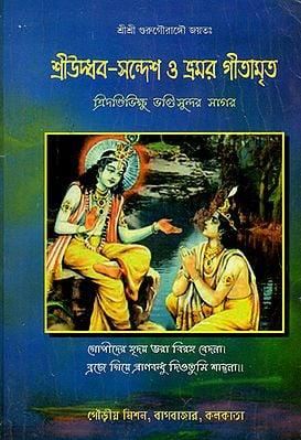 Sri Udbhaba- Sandesh O (Bengali)