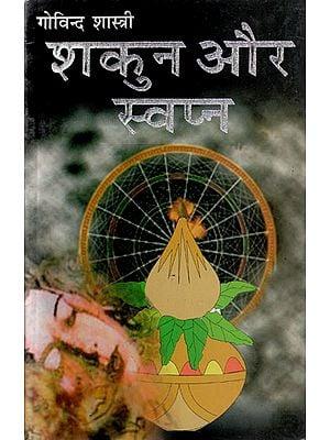 शकुन और सवप्न - Shakun and Swapna