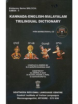 Kannada-English-Malayalam Trilingual Dictionary (With CD)
