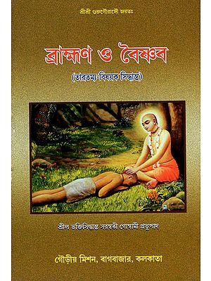 Brahamana O Vaishnava (Bengali)