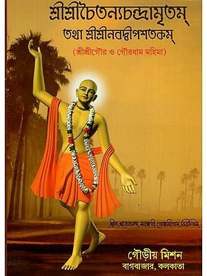 Sri Sri Chaitanyachandraamritam and Sri Sri Navadwip Satakam (Bengali)