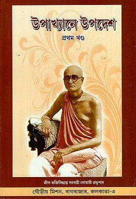 Upakhyane Upadesh in Bengali (Vol- I)
