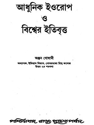 History of Modern Europe and the World (An old and Rare Book in Bengali)