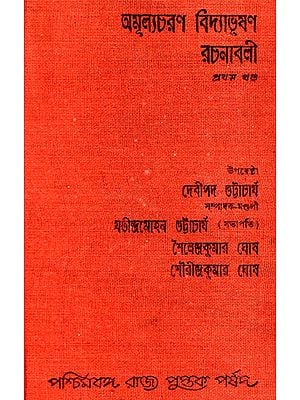 Amulyacharan  Vidyabhushan Rachanavali - Volume 1 (An Old and Rare Book in Bengali)