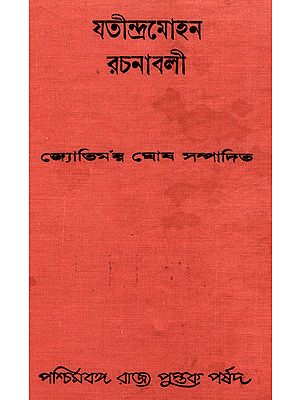 Jatindramohan Rachanavali - Volume 2 (An Old and Rare Book in Bengali)
