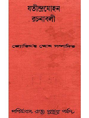 Jatindramohan Rachanavali - Volume 2 (An Old and Rare Book in Bengali)