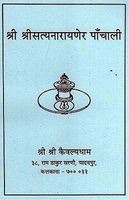 श्री श्रीसत्यनारायणेर पाँचाली - Sri Srisatyanarayanar Panchali