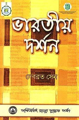 Bharatiya Darshan (Bengali)