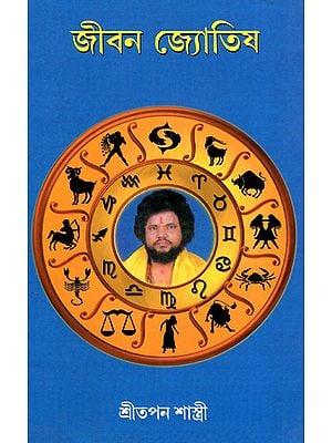 Jibon Jyotish (A Book on Astrology in Bengali)