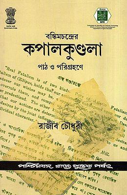 Bankim Chandrer Kapal Kundala: Path O Parigrahane (Bengali)