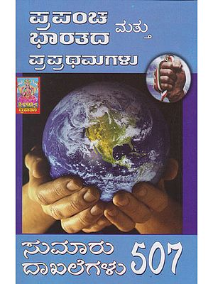 Prapanchada Mattu Bharathada Modalugalu (Kannada)