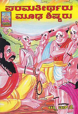 Parama Teertharu Mooda Shishyaru (Kannada)