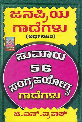Janapriya Gaadegalu (Kannada)