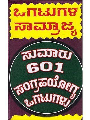 Ogatugala Samrajya (Kannada)