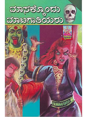 Maasakkondu Maatagaathiyaru (Kannada)