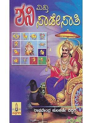 Shaniya Swarupa Mathu Sadesathi (Kannada)