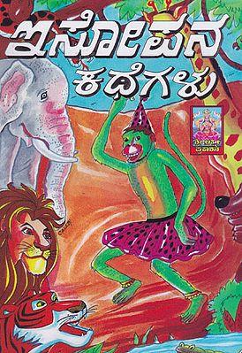 Esopana Kathegalu (Kannada)