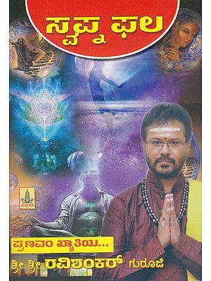 Swapna Phala (Kannada)