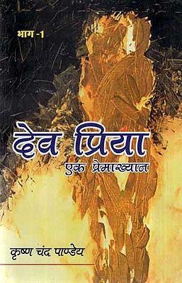 देव प्रिया (एक प्रेमाख्यान)- Dev Priya- A Love Story (A Novel, Bhag-I)