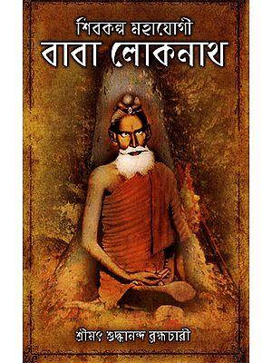 Shivakalpa Mahayogi Baba Lokenath (Bengali)