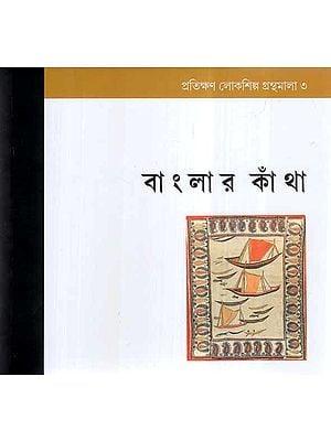 Prathikhan Lokshilpa Granthamala-3 In Bengali (Banglar Katha)
