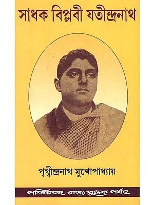 Sadhak Biplabee Jatindranath (Bengali)