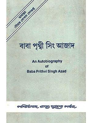 Prabad-Pratim Sangrami Baba Prithvi Singh Azad (An Autobiography of Baba Prithvi Singh Azad in Bengali) - An old and Rare Book