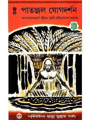 Patanjal Yogadarsan (Bengali)