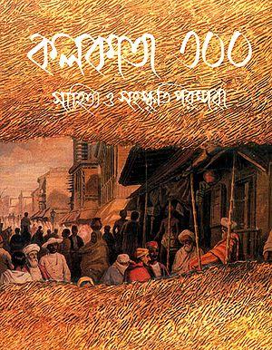 Kolkata 300: Sahitya O Sanskrti Parampara (Bengali)