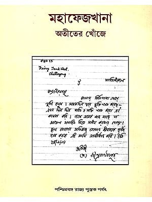 Mahafezkhana - Atiter Khonje (A Collection of Archival Documents in Bengali)