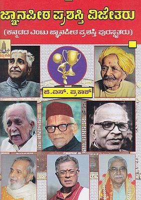 Jnanapeeta Prashasthi Vijeetharu (Kannada)