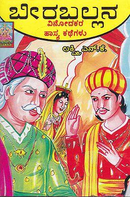 Biraballana Vinodakara Haasyakathegalu (Kannada)