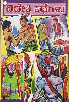 Vidhashi Kathegalu (Kannada)