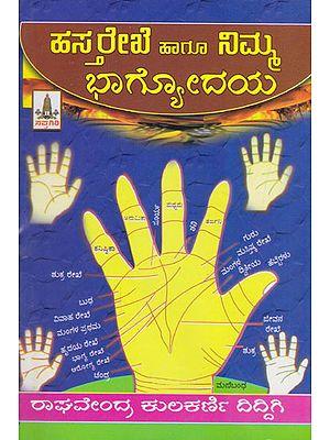 Hastha Rekhe Haagu Nimma Bhagyodhaya (Kannada)