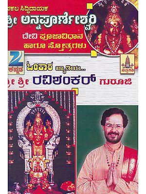 Shri Annapurneshwari Devi Puja Vidhana Haagu Stotragalu (Kannada)